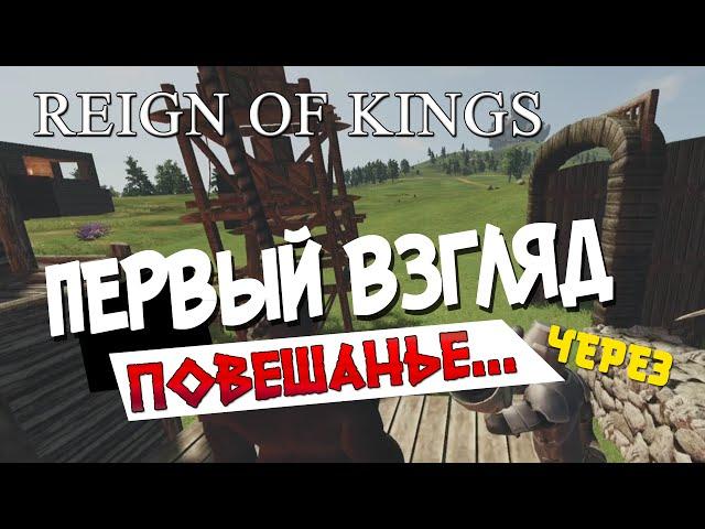 Руководство запуска: Reign Of Kings по сети