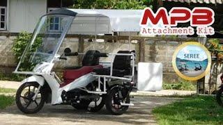 Honda Wave 125i MPB Multi Purpose Bike Kit / Trike Kit สามล้อ(หลัง) ทดแทน รถกอล์ฟ รถใช้ภายในโครงการ
