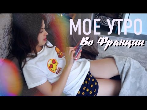 ☀️Мое Утро💎My MORNING Routine in 27 Emojis