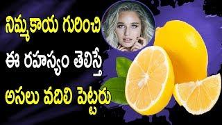 నిమ్మకాయ గురించి ఈ రహస్యం తెలిస్తే అసలు వదిలి పెట్టరు |  Health Benefits of Lemon