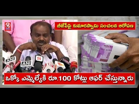 Kumaraswamy Says BJP Offering Rs 100 Crore To Our MLAs And Cabinet Posts | V6 News