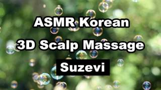 ASMR Korean /3D Scalp Massage /속삭이는 두피클리닉 Roleplay/Whispering/Binaural /Suzevi ASMR