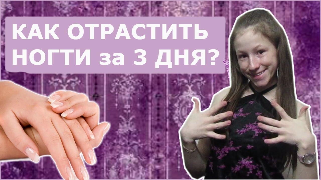 Как отрастить ногти в домашних условиях за 7 дней 55