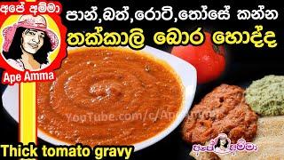 Thick tomato gravy by Apé Amma