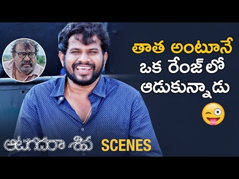 Hyper Aadi Makes FUN of Doddanna | Aatagadharaa Siva 2018 Latest Telugu Movie | Telugu FilmNagar