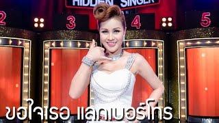 Download Lagu ขอใจเธอแลกเบอร์โทร - หญิงลี ศรีจุมพล l Hidden Singer Thailand เสียงลับจับไมค์ Gratis STAFABAND