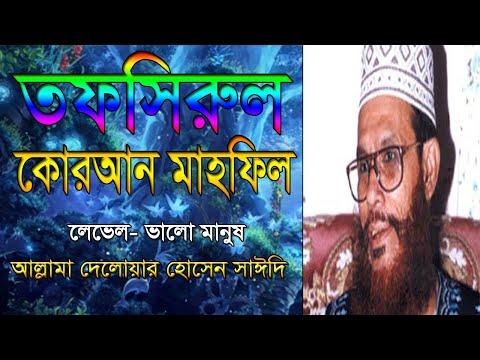 Tafsirul Quran mahfil 25,26,27 Feb 2009@ kendreo Eidgah maedan Bogura 3rd Day Part 02