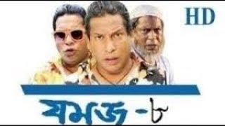 Jomoj 8 (2017) Bangla Eid Natok By Mosharraf Karim