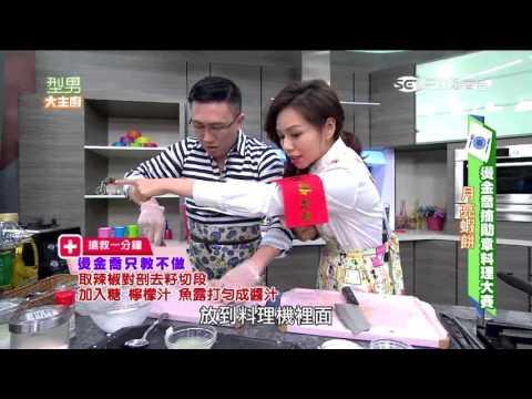 台綜-型男大主廚-20160316 燙金喬摘勛章料理大賽!!