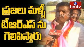Patancheru TRS Candidate Gudem Mahipal Reddy Face To Face - Telangana Elections 2018 - hmtv - netivaarthalu.com