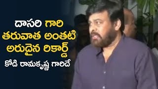 Tollywood Celebrities about Kodi RamaKrishna Demise | Chiranjeevi | Mahesh Babu | Jr NTR | Telugu FilmNagar