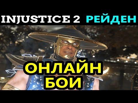 ЭТОТ КОЛПАК ЗАСТАВИЛ МЕНЯ ИГРАТЬ В ПОЛНУЮ СИЛУ - Рейден | Injustice 2