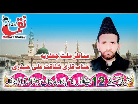 Allama Qari Shafaqat Ali Haidery 12 Rabi Ul Awal 2019 Eid Jashin  Muhammad Abad Gujranwala