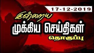 இன்றைய முக்கிய செய்திகளின் தொகுப்பு... | 17/12/2019 | News | Puthiyathalaimurai TV