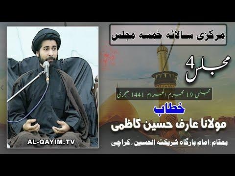 19th Muharram Majlis-e-Khumsa 2019 - Moulana Arif Hussain Kazmi - Imam Bargah Shareek Tul Hussain