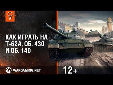 Как играть на Т-62А, Об. 430 и Об. 140? [World of Tanks]
