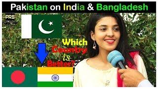 Pakistan on India and Bangladesh | 🇵🇰পাকিস্তানের মানুষ কাদের পক্ষে 🇧🇩বাংলাদেশ নাকি 🇮🇳ভারত?