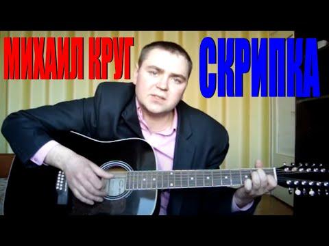 Михаил Круг - Скрипка