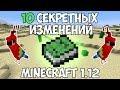 10 СЕКРЕТНЫХ ИЗМЕНЕНИЙ Minecraft 1.12