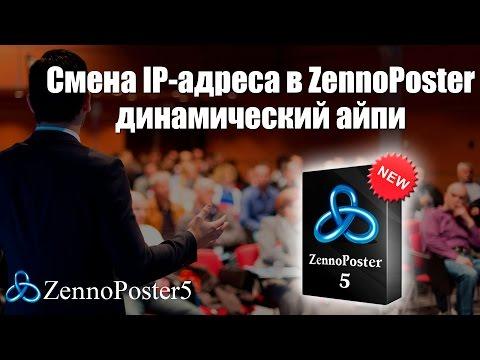 Смена IP адреса в ZennoPoster, динамический айпи