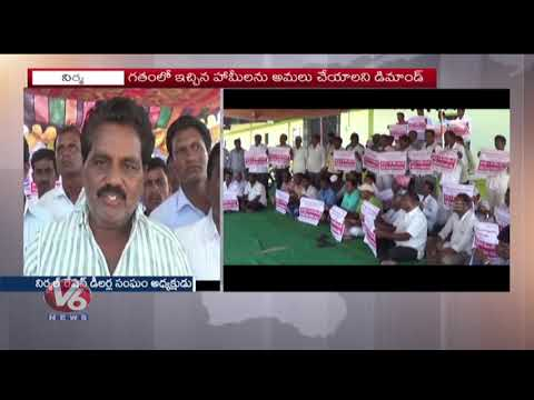 Ration Dealers Protest, Demands Hike Of Basic Pay And Job Guarantee | Nirmal | V6 News
