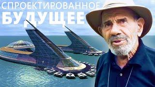 СПРОЕКТИРОВАННОЕ БУДУЩЕЕ | Фильм о Жаке Фреско | Проект Венера