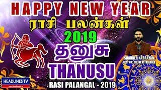 2019 New Year Rasi Palan Thanusu | புத்தாண்டு ராசி பலன்கள் 2019 தனுசு ராசி | 2019 Rasi Palan