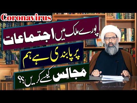 Majalis Kaysy Krayn..?? | Coronavirus | Maulana Anwar Ali Najafi | 4K
