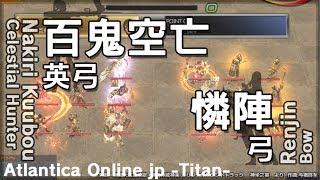ATLANTICA(JP) 2014/05/04 Titan 百鬼空亡(英弓) vs 憐陣(弓) 09 ...