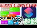 """【神アプリ!】iPhoneに自分で機能を追加できる""""ショートカット""""アプリの使い方を解説!!"""