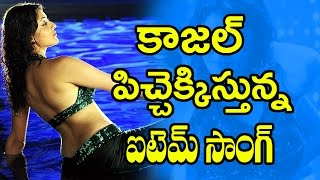 Kajal Aggarwal AGREED to Item Song for Tollywood Top Hero? | Tollywood News | Telugu Film News