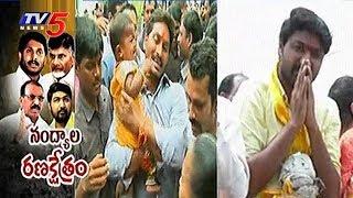 Nandyal By-poll : టిడిపి, వైసిపిల ఆఖరి పోరాటం..!