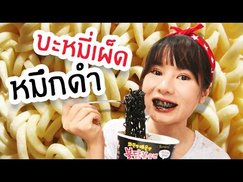 บะหมี่เผ็ดเกาหลีหมึกดำ !! 【ฝ้าย WiriWiri】