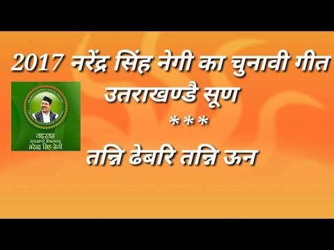 Narendra singh negi 2017 Poltical song Tanni Taan