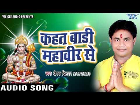 कहत बाड़ी महावीर से - Kahat Badi Mahaveer Se - Hey Mahaveer - Deepak Dildar - Bhojpuri Bhakti Songs