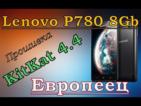 Прошивка LiFe_XVIBE_v0.5 на Lenovo P780 8Gb Европеец
