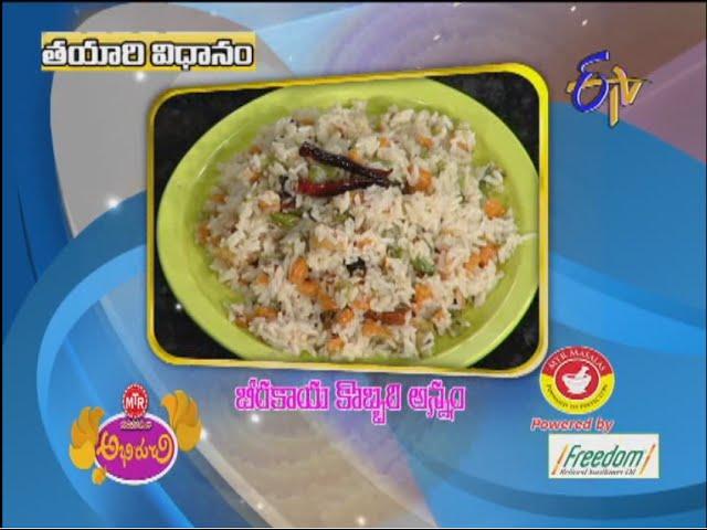 Abhiruchi - Beerakaya Kobbari Annam  - బీరకాయ కొబ్బరి అన్నం