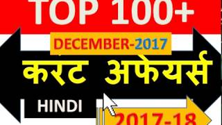 LAST SIX MONTHS CURRENT AFFAIRS (HINDI) DECEMBER-2017(SSC /JE/BANK/Govt.Exams..)