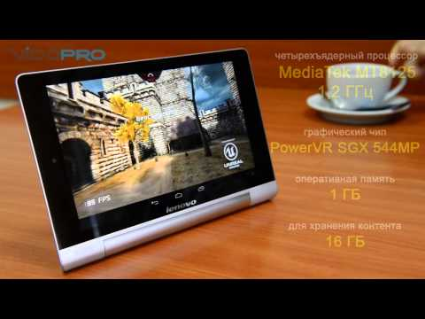 Планшет lenovo yoga tablet 8 обзор он же b6000