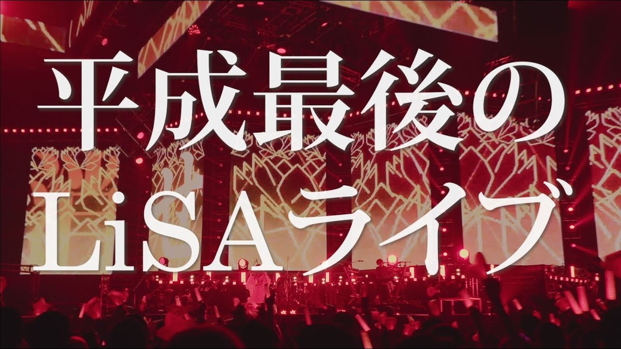 LiSA - 60秒Teaser映像を公開 新譜「LiVE is Smile Always ~364+JOKER~ at YOKOHAMA ARENA」Blu-ray/DVD 2020年3月4日発売予定 thm Music info Clip