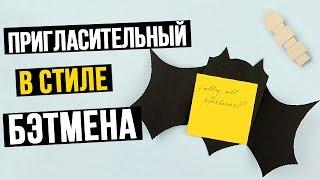 Пригласительный на день рождения в стиле Бэтмена своими руками