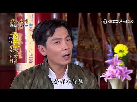 台劇-戲說台灣-水仙尊王系列-美人鱸鰻精-EP 05