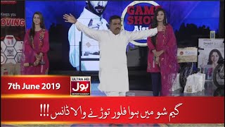 Floor Tornay Wala Dance !!! | Game Show Aisay chalay Ga with Danish Taimoor | BOL Entertainment