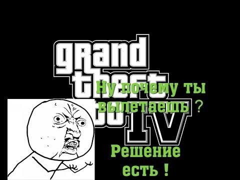 Как сделать чтобы гта 4 не вылетала при запуске - Vingtsunspb.ru