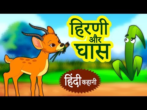 हिरणी और घास - Hindi Kahaniya for Kids | Stories for Kids | Moral Stories for Kids | Koo Koo TV thumbnail