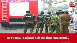 Three policemen dead in Dematagoda blast