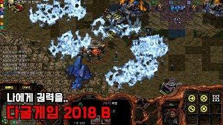 스타크래프트 리마스터 유즈맵 [다굴게임 2018 B] Gang Up Game 2018 B(Starcraft Remastered use map)