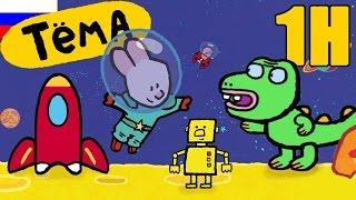 Рисунки Тёмы | 1 час | учимся рисовать ракету, пришельцев, динозавров и многое другое