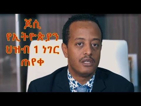 Artist Jossi Gebre Talks About Fake News Surrounding His Welfare Activities - ድምጻዊ ዮሴፍ ገብሬ (ጆሲ) በእርዳ