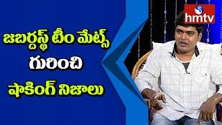 Jabardasth Komaram About His Jabardasth Team Mates | Jabardasth Komaram Interview | hmtv